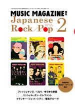 ジャパニーズ・ロック/ポップ 2