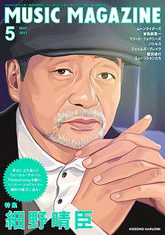 ミュージック・マガジン2011年5月号