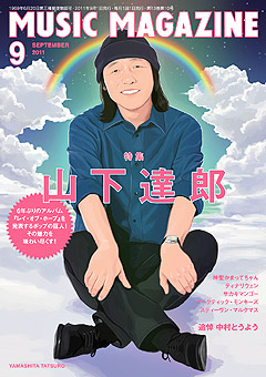 ミュージック・マガジン2011年9月号