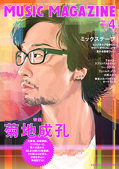 ミュージック・マガジン2012年4月号
