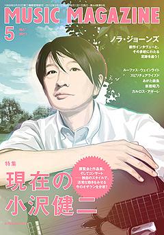 ミュージック・マガジン2012年5月号