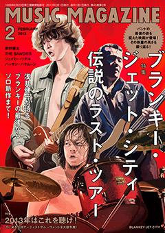 ミュージック・マガジン2013年2月号