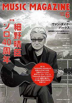 ミュージック・マガジン2013年6月号