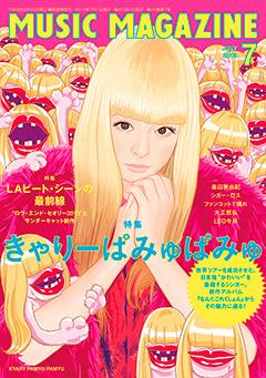 ミュージック・マガジン2013年7月号