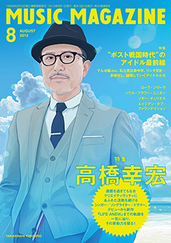 ミュージック・マガジン2013年8月号
