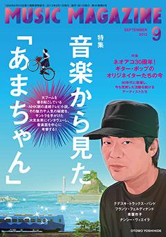 ミュージック・マガジン2013年9月号