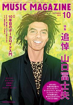 ミュージック・マガジン2013年10月号