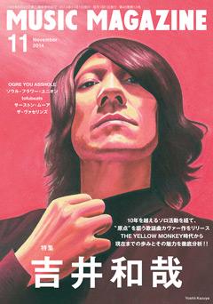 ミュージック・マガジン2014年11月号