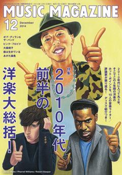 ミュージック・マガジン2014年12月号