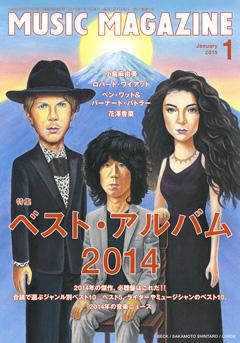ミュージック・マガジン2015年1月号