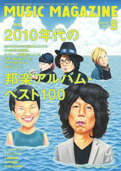 ミュージック・マガジン2015年8月号