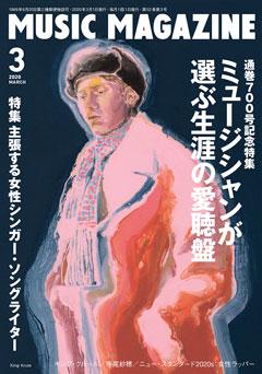 ミュージック・マガジン2020年3月号