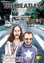 THE BEATLES MATERIALS  VOL.4 ジョージ・ハリスン/リンゴ・スター ザ・ビートルズ・マテリアル
