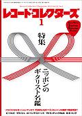 レコード・コレクターズ2013.01