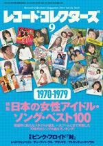 レコード・コレクターズ2014年9月号