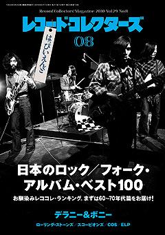 レコード・コレクターズ2010年8月号