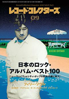 レコード・コレクターズ2010年9月号