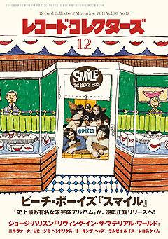 レコード・コレクターズ2011年12月号