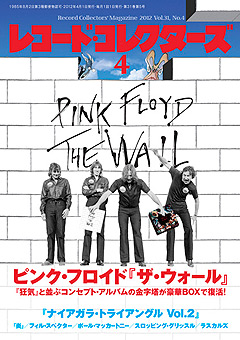 レコード・コレクターズ2012年4月号