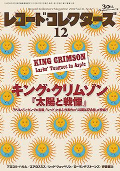 レコード・コレクターズ2012年12月号