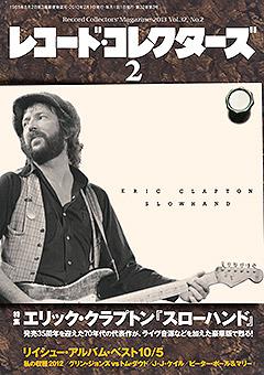 レコード・コレクターズ2013年2月号