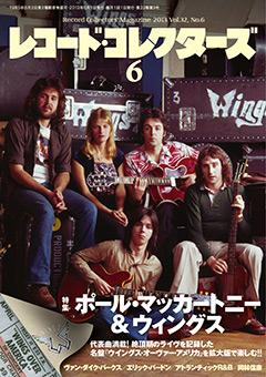 レコード・コレクターズ2013年6月号