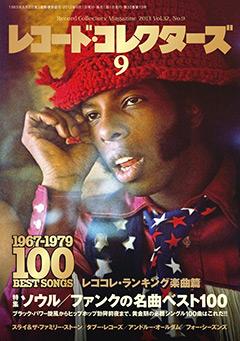 レコード・コレクターズ2013年9月号