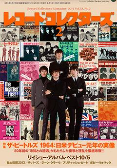レコード・コレクターズ2014年2月号