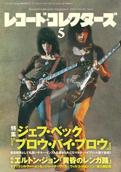 レコード・コレクターズ2014年5月号