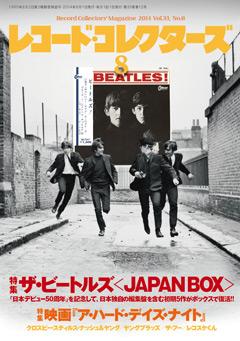 レコード・コレクターズ2014年8月号