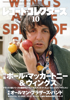 レコード・コレクターズ2014年10月号