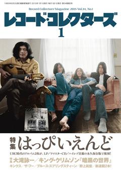 レコード・コレクターズ2015年1月号