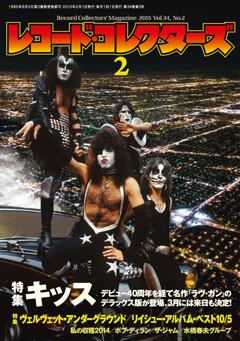 レコード・コレクターズ2015年2月号