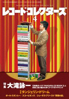レコード・コレクターズ2015年4月号