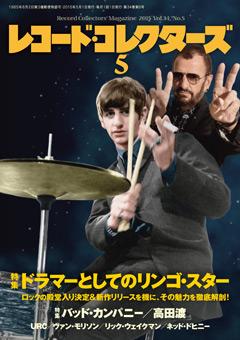 レコード・コレクターズ2015年5月号