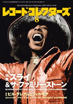 レコード・コレクターズ2015年8月号