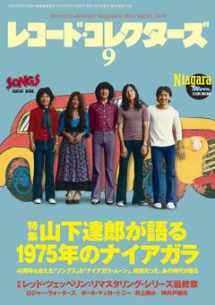 レコード・コレクターズ2015年9月号
