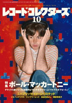 レコード・コレクターズ2015年10月号