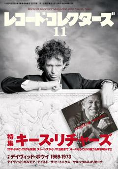 レコード・コレクターズ2015年11月号