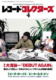 レコード・コレクターズ2016年4月号