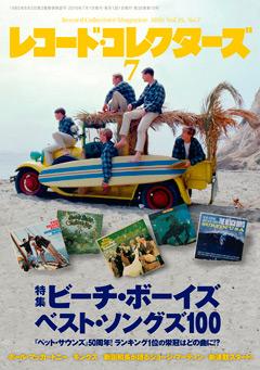 レコード・コレクターズ2016年7月号