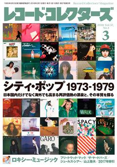 レコード・コレクターズ2018年3月号