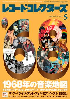 レコード・コレクターズ2018年5月号
