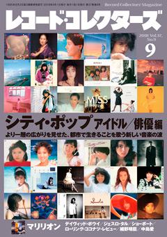 レコード・コレクターズ2018年9月号