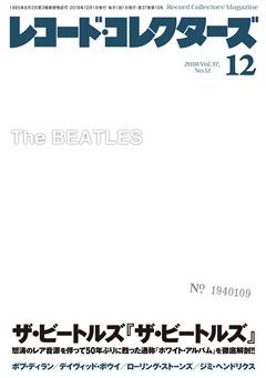 レコード・コレクターズ2018年12月号