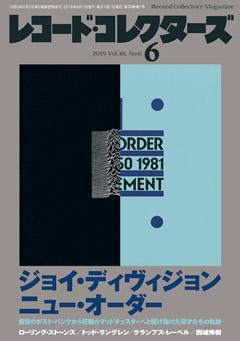 レコード・コレクターズ2019年6月号