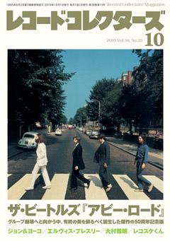 レコード・コレクターズ2019年10月号