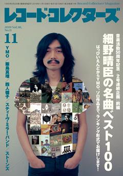 レコード・コレクターズ2019年11月号